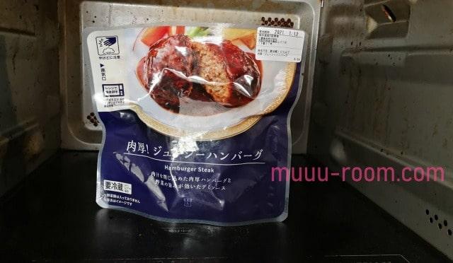 肉厚ジューシーハンバーグはレンジで加熱で簡単