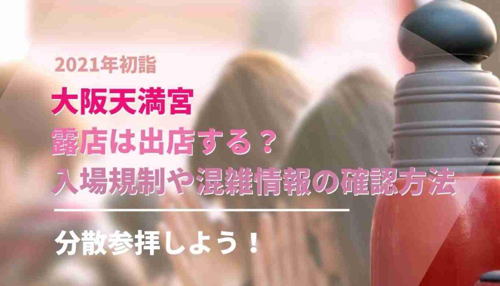 大阪天満宮の初詣2021露店や屋台は出る?入場制限や混雑状況も