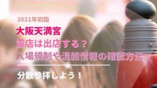 大阪天満宮の初詣2021は屋台は出店する?入場制限や混雑状況の確認方法