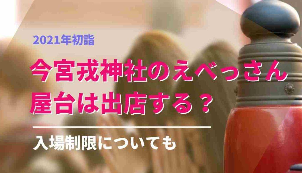 えべっさん大阪今宮戎神社2021に屋台はでる?