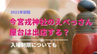 えべっさん大阪今宮戎神社2021に屋台は出店する?入場制限についても