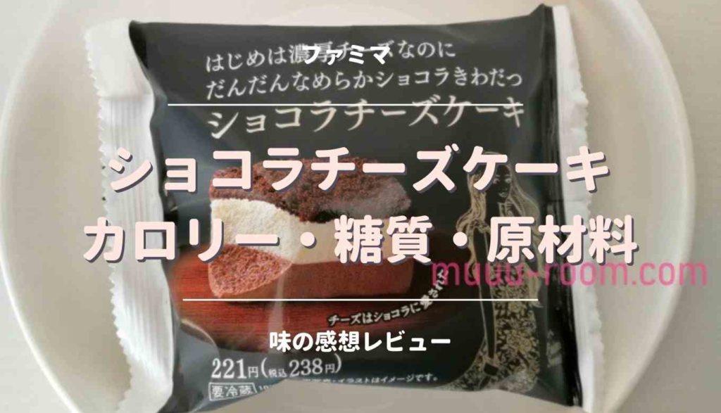 ファミマのショコラチーズケーキのカロリーと糖質味の感想レビュー