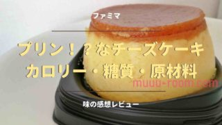 ファミマのプリンチーズケーキのカロリーと糖質まとめ!味の感想レビュー