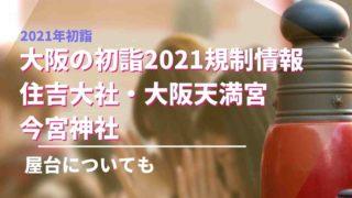 大阪の初詣2021の規制情報!混雑する3つの神社の屋台や参拝について