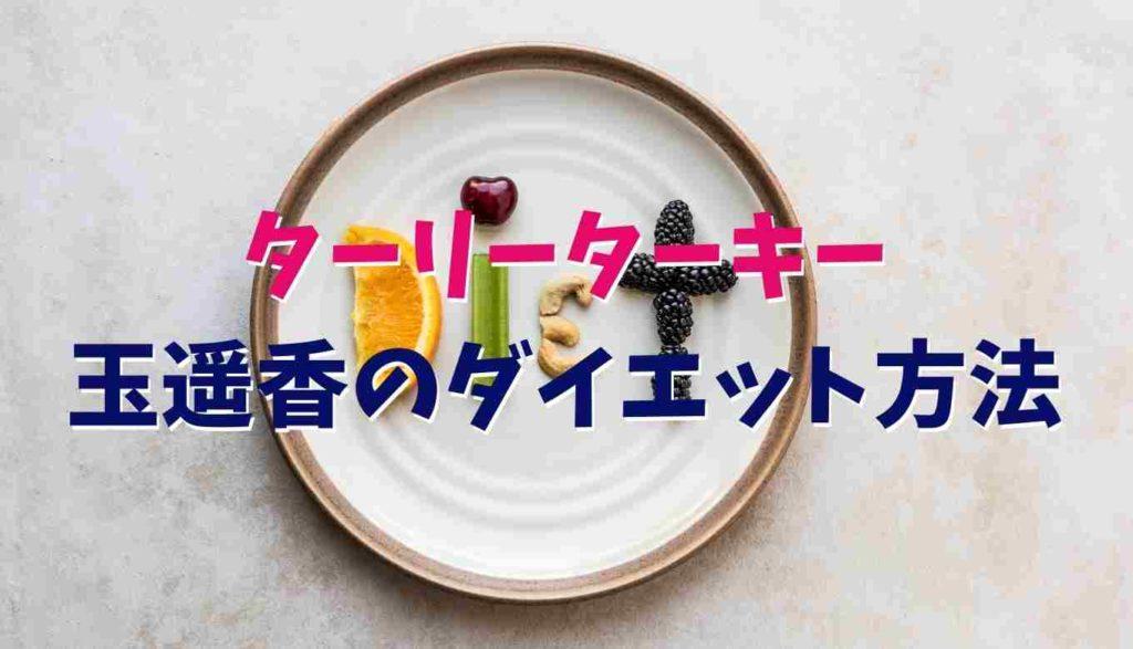 ターリーターキー玉遥香のダイエット方法!痩せてブライダルモデルに?
