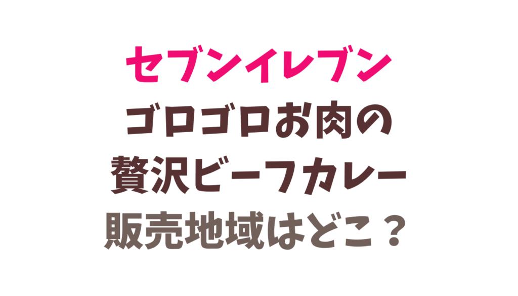 セブンイレブンゴロゴロお肉の贅沢ビーフカレーの販売地域は?北海道では売ってない?