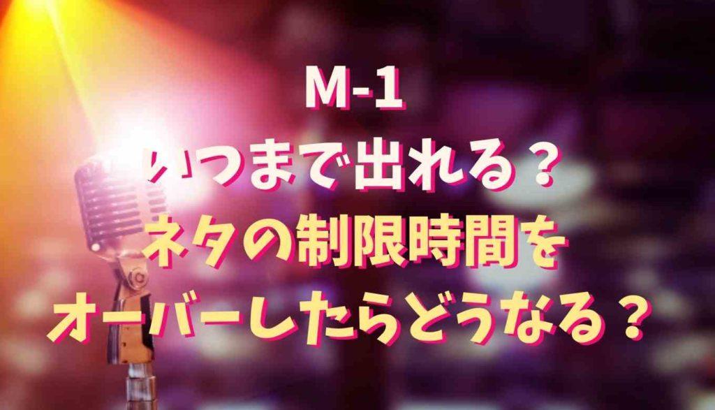 M-1はいつまで出れる?ネタの制限時間をオーバーしたらどうなる?
