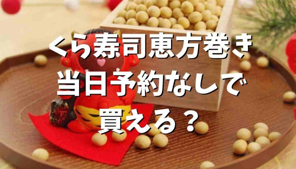 くら寿司の恵方巻きは当日予約なしで買える?