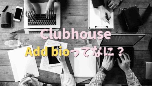 クラブハウスのAddbioの意味はなに?