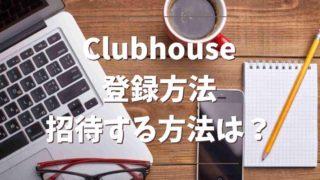clubhouseの登録方法や友達を招待する方法