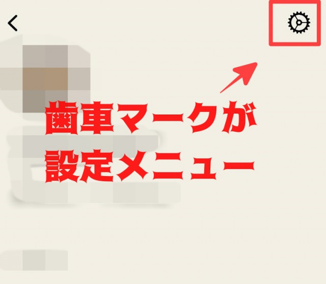 Clubhouse通知設定