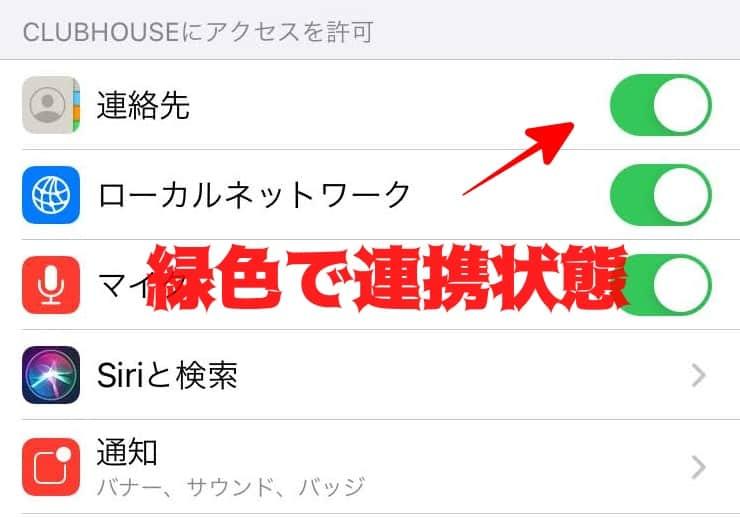 Clubhouse連絡先と同期