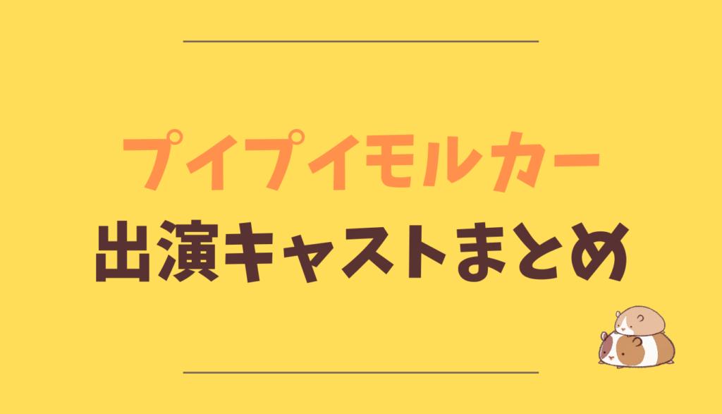 カー プイプイ 2 話 モル