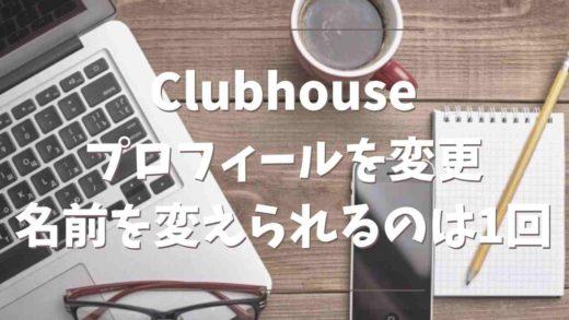 clubhouseプロフィールを変更名前を変えられるの1回