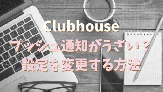 Clubhouse(クラブハウス)の通知が多すぎてうざい?設定で変更可