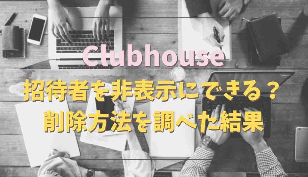 Clubhouseで招待者を非表示にする方法は?削除できるか調べた