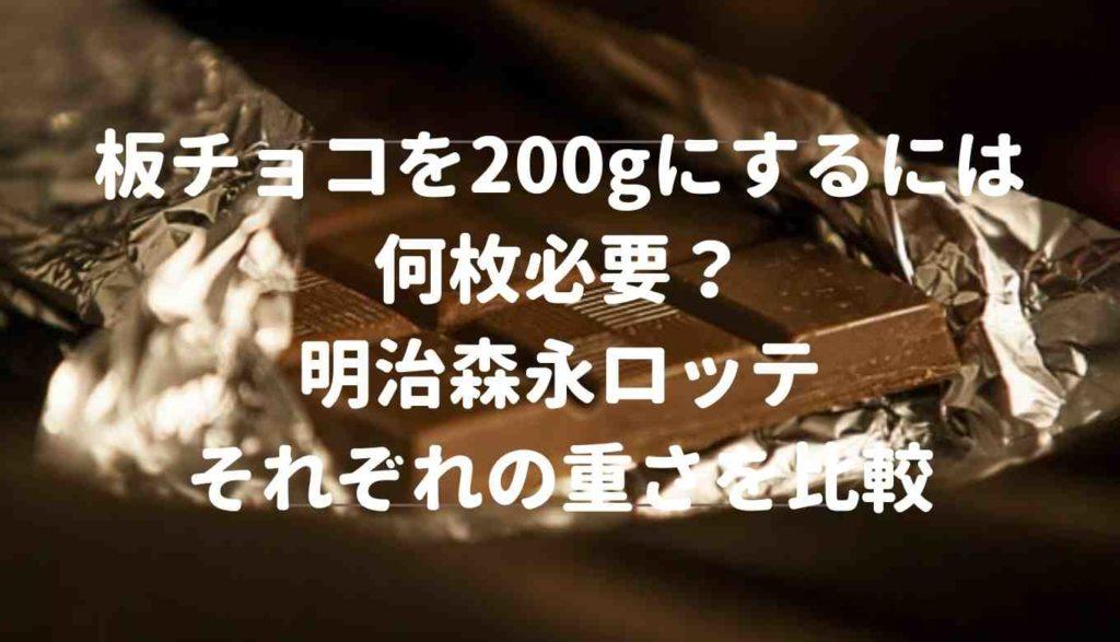 板チョコを200gにするには何枚必要?