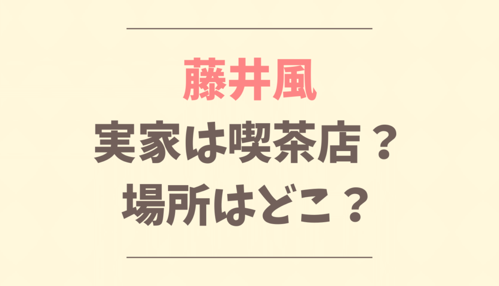藤井風の実家は喫茶店?場所はどこ?