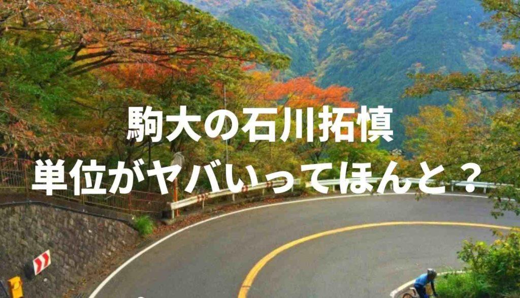 駒大の石川くんは単位がヤバい?