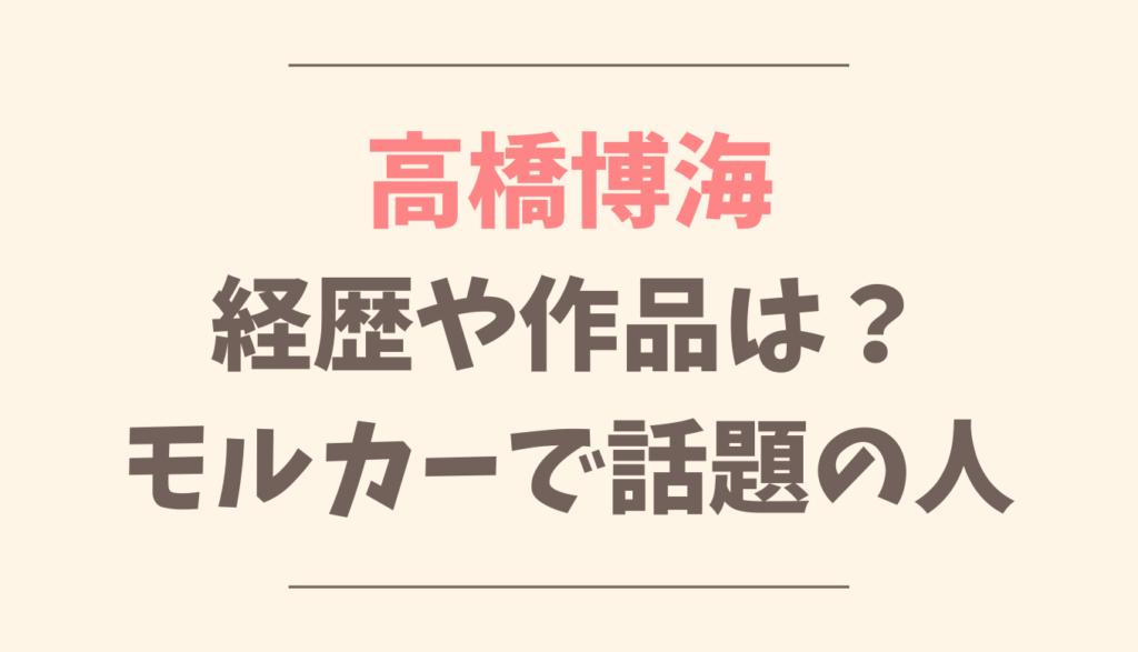 高橋博海の経歴や作品は?