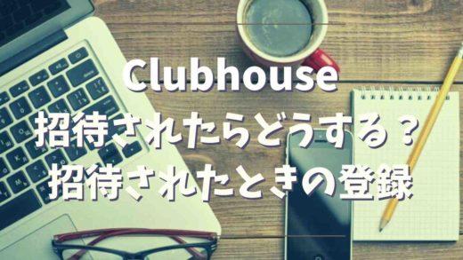 clubhouseに招待されたら登録方法を紹
