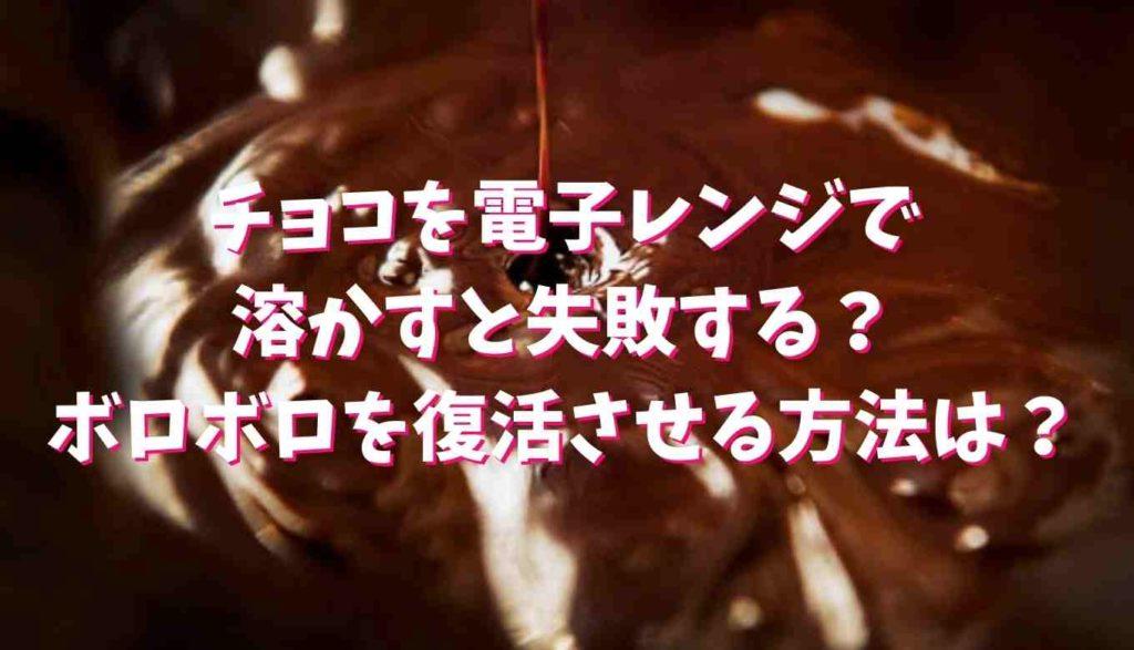 チョコを電子レンジで溶かしたらボロボロ!再利用させる方法は?