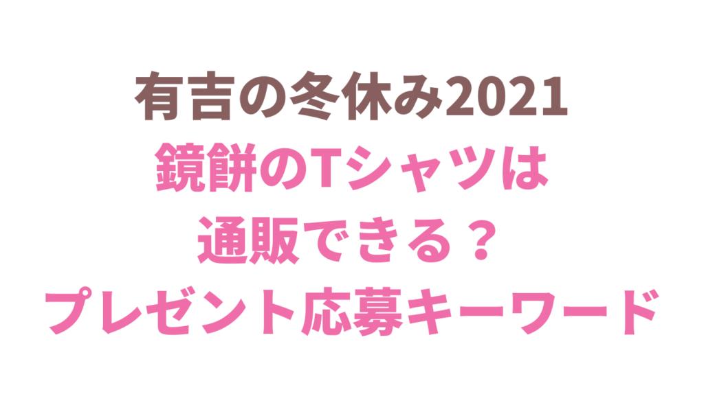 有吉の冬休み2021鏡餅Tシャツは通はできる?