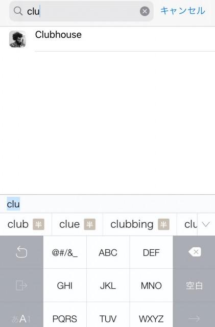 Clubhouseので電話帳設定方法