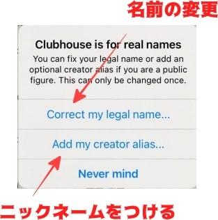 Cubhouseで名前を変更する方法