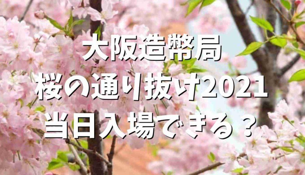 大阪造幣局の桜の通り抜け2021は当日入場できる?