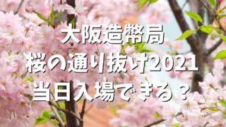 大阪造幣局桜の通り抜け2021は当日入場できる?日程はいつからいつまで?