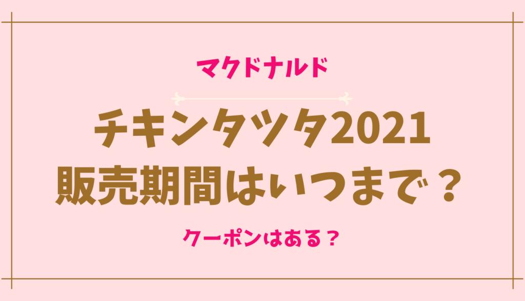 チキンタツタ2021の販売期間はいつからいつまで?味の種類は?