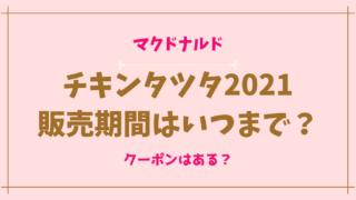 チキンタツタ2021の販売期間はいつまで?販売時間やクーポンは出る?