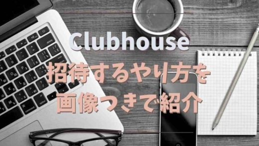 clubhouseで招待するやり方を 画像つきで紹介