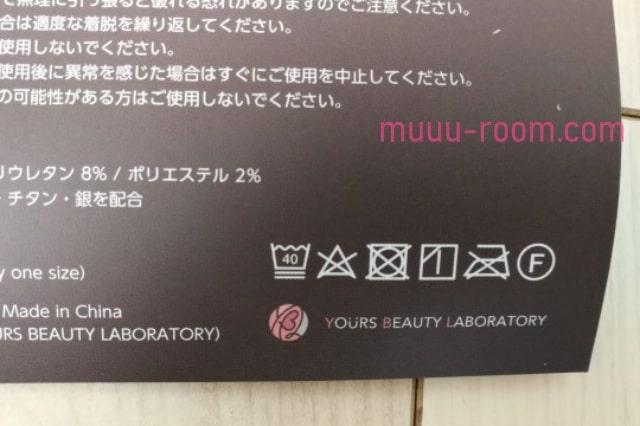 グラマラスリムレッグの洗濯表示や洗い方