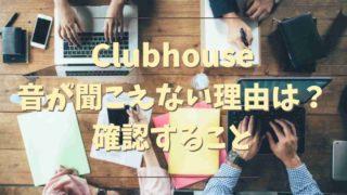 Clubhouseで音がしないときに確認すること