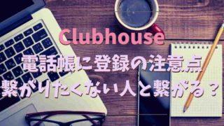 clubhouseクラブハウスは繋がりたくない人ともつながってしまう?対処法は?