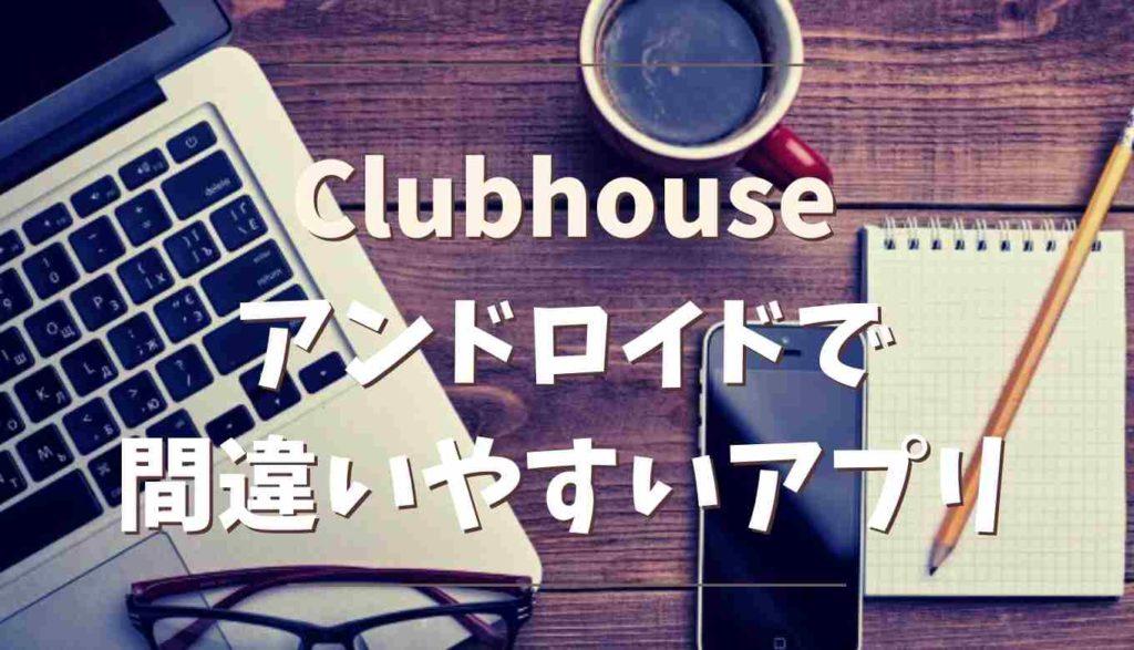 クラブハウス音声SNSはアンドロイドで使える?