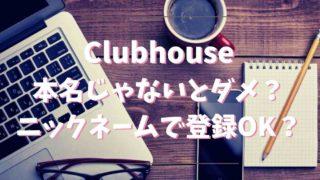 クラブハウスは本名じゃないとだめ?ニックネーム登録できる?
