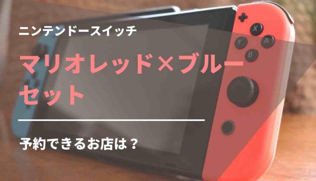 マリオカラーの任天堂Switchの予約はどこでできる?