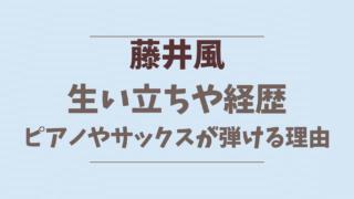 藤井風の経歴生い立ち