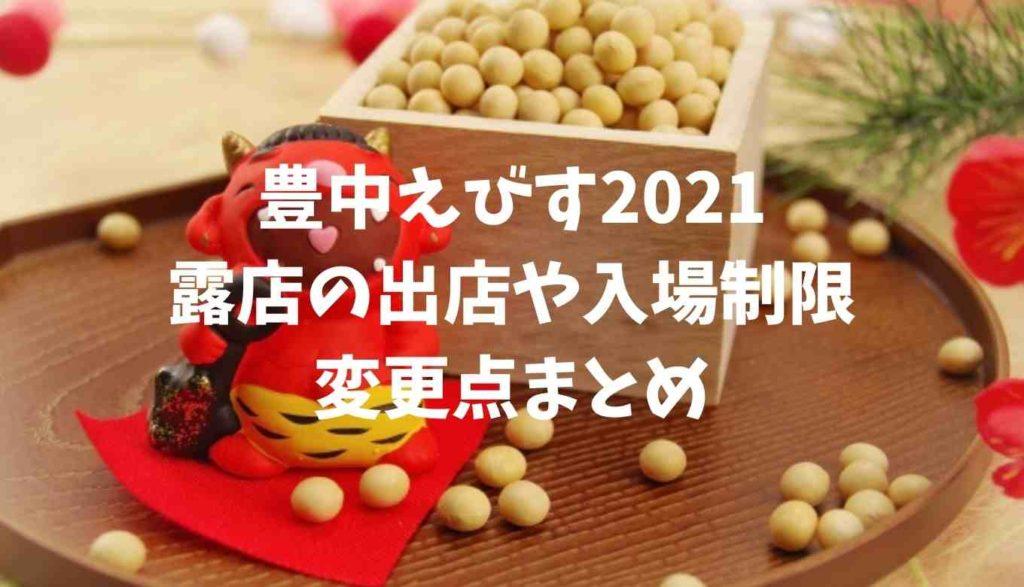 大阪成田山不動尊の節分祭り2021に屋台は出る?