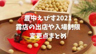 大阪成田山不動尊の節分祭豆まき2021に屋台は出る?入場制限は?