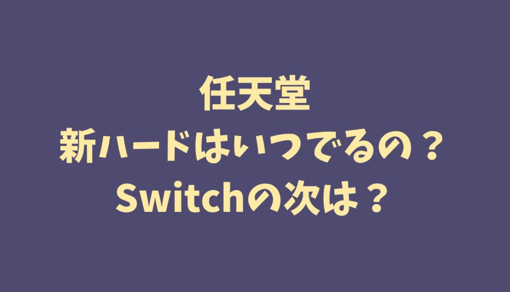 任天堂の新ハードはいつ出る?Switchの次機種は?