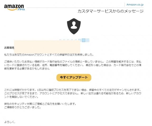 【Amazonセキュリティ警告:提供された情報がカード発行者ファイルの情報と一致しません】は詐欺メール