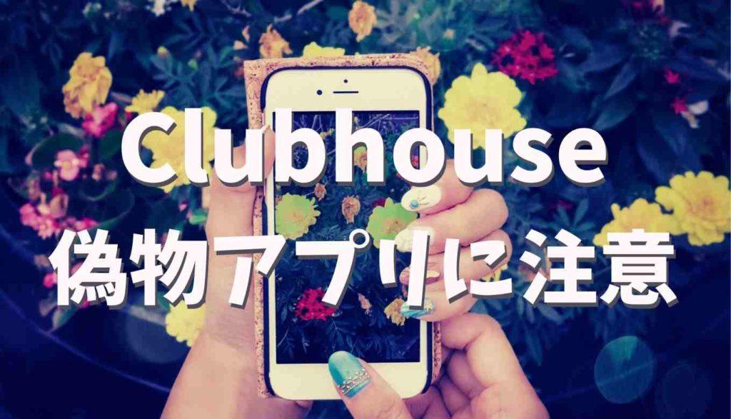 Clubhouseの偽モノアプリに注意!