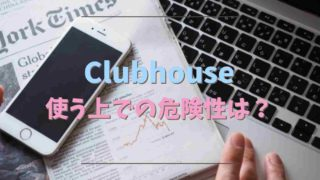 Clubhouseの危険性