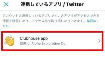 ClubhouseとTwitterの連携を削除する方法