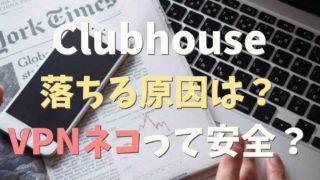 Clubhouseが落ちる原因!VPNネコって安全?