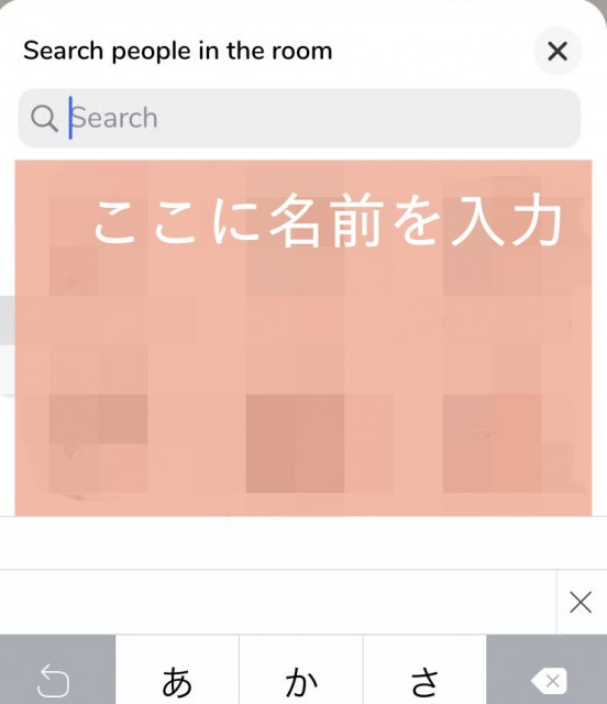 Clubhouseのルーム内検索